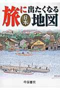 19版 旅に出たくなる地図日本