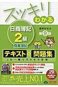 第9版 スッキリわかる日商簿記2級商業簿記の本