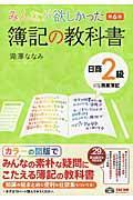 第6版 簿記の教科書日商2級商業簿記の本