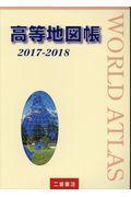高等地図帳 2017ー2018
