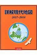 詳解現代地図 2017ー2018
