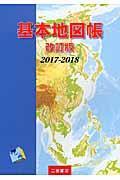 基本地図帳 2017ー2018