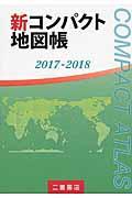 新コンパクト地図帳 2017ー2018