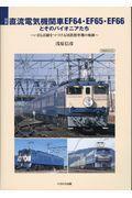 国鉄直流電気機関車EF64・EF65・EF66とそのパイオニアたち