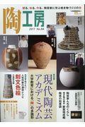 陶工房 No.84