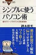シンプルに使うパソコン術の本