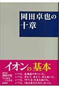 岡田卓也の十章の本
