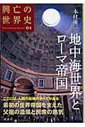 興亡の世界史 第04巻の本