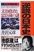 逆説の日本史 14(近世爛熟編)の本