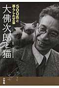 大佛次郎と猫の本