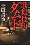 歌舞伎町ダムドの本
