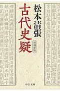 増補新版 古代史疑の本