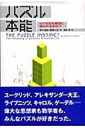パズル本能の本