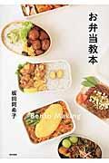 お弁当教本の本