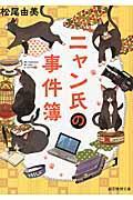 ニャン氏の事件簿の本
