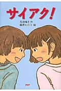 サイアク!の本