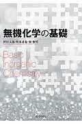 無機化学の基礎
