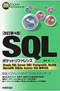 改訂第4版 SQLポケットリファレンス