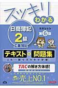 第6版 スッキリわかる日商簿記2級 工業簿記の本