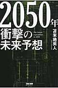 2050年衝撃の未来予想