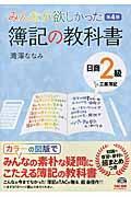 第4版 簿記の教科書日商2級工業簿記