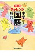 カラー版 コンパ チャレンジ小学国語辞典