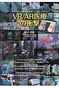 VR/AR医療の衝撃