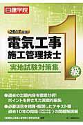 1級電気工事施工管理技士実地試験対策集 2017年版
