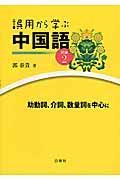 誤用から学ぶ中国語 続編 2