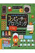 なるほどわかったコンピューターとプログラミングの本