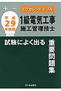 エクセレントドリル1級電気工事施工管理技士 平成29年度版