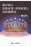 我が国の真珠産業・真珠政策と真珠振興法
