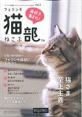 フェリシモ猫部カタログ 2の本