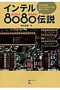インテル8080(はちまるはちまる)伝説