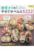 糖質オフのやせぐせべんとう222の本