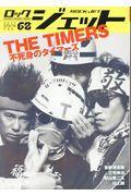 ROCK JET (ロックジェット) VOL.68 (シンコー・ミュージックMO...