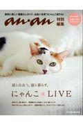 にゃんこ LIVE