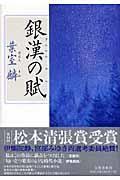 銀漢の賦の本