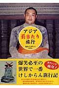 アジア『罰当たり』旅行の本