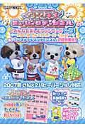 ワンタメミュージックチャンネルとみんなで楽しむファンブック vol.3