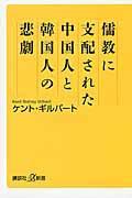 儒教に支配された中国人と韓国人の悲劇の本