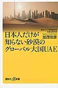 日本人だけが知らない砂漠のグローバル大国UAEの本