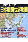 一冊でわかる日本地図・世界地図の本