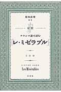 フランス語で読む「レ・ミゼラブル」の本
