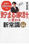 手取り20万円台でも「貯まる家計」に変わる新常識44の本
