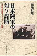 日本陸軍の対ソ謀略