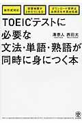 TOEICテストに必要な文法・単語・熟語が同時に身につく本