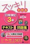 第8版 スッキリわかる日商簿記3級の本