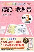 第5版 みんなが欲しかった 簿記の教科書 日商3級の本