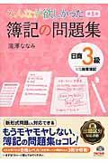 第5版 みんなが欲しかった 簿記の問題集 日商3級の本